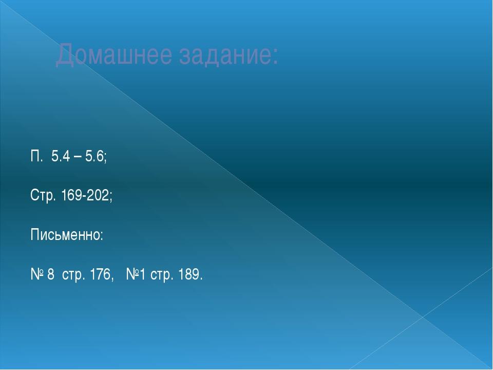 Домашнее задание: П. 5.4 – 5.6; Стр. 169-202; Письменно: № 8 стр. 176, №1 стр...