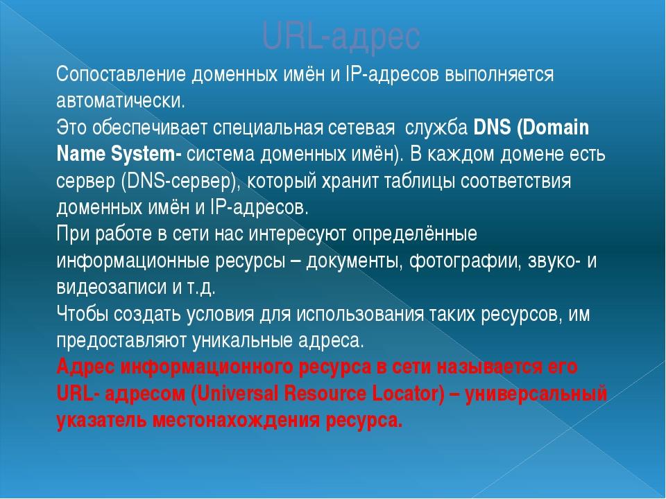 URL-адрес Сопоставление доменных имён и IP-адресов выполняется автоматически....