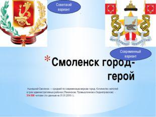 Нынешний Смоленск — средний по современным меркам город. Количество жителей