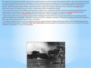 В Смоленске были созданы три истребительных батальона и батальон милиции. Жи