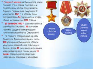 2 года и 3 месяца на Смоленской земле полыхал огонь войны. Партизаны и подпо
