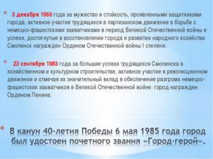 3 декабря 1966 года за мужество и стойкость, проявленными защитниками города
