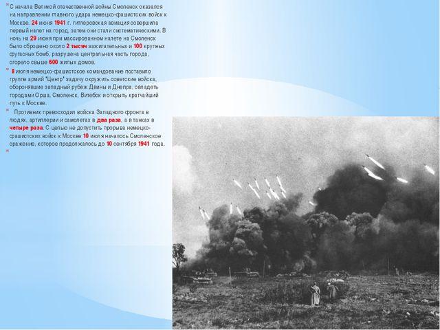 C начала Великой отечественной войны Смоленск оказался на направлении главно...