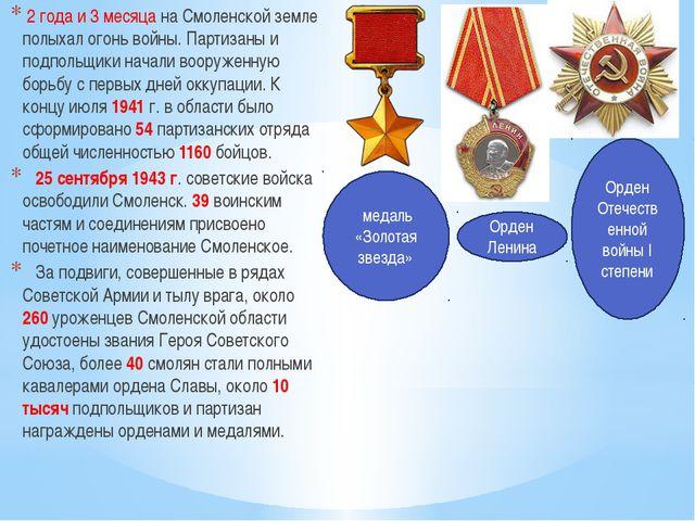 2 года и 3 месяца на Смоленской земле полыхал огонь войны. Партизаны и подпо...