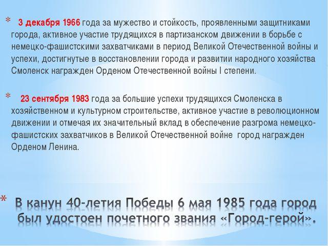 3 декабря 1966 года за мужество и стойкость, проявленными защитниками города...
