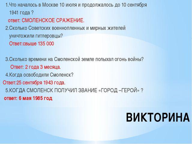 ВИКТОРИНА 1.Что началось в Москве 10 июля и продолжалось до 10 сентября 1941...