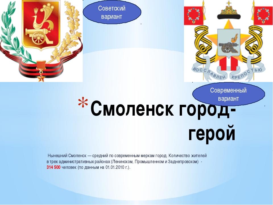 Нынешний Смоленск — средний по современным меркам город. Количество жителей...