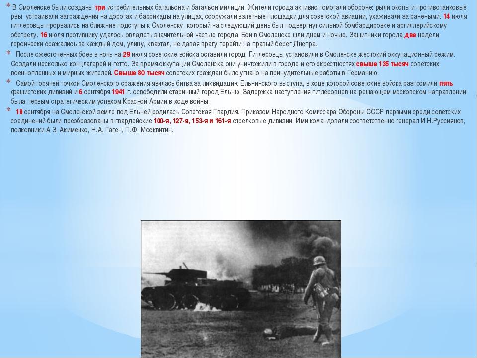 В Смоленске были созданы три истребительных батальона и батальон милиции. Жи...