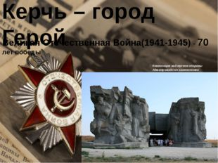 Великая Отечественная Война(1941-1945) - 70 лет победы Композиция над музеем