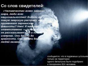 Со слов свидетелей: «Человечество всего земного шара, люди всех национальност