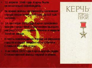 11 апреля 1944 года Керчь была окончательно освобождена. За время войны