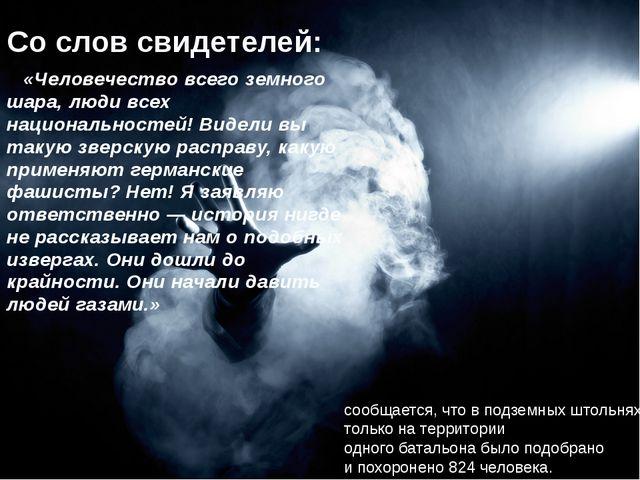 Со слов свидетелей: «Человечество всего земного шара, люди всех национальност...