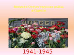 Великая Отечественная война в Одессе 1941-1945
