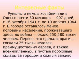 Интересные факты Румыны и немцы хозяйничали в Одессе почти 30 месяцев — 907 д