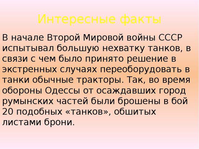 Интересные факты В начале Второй Мировой войны СССР испытывал большую нехватк...