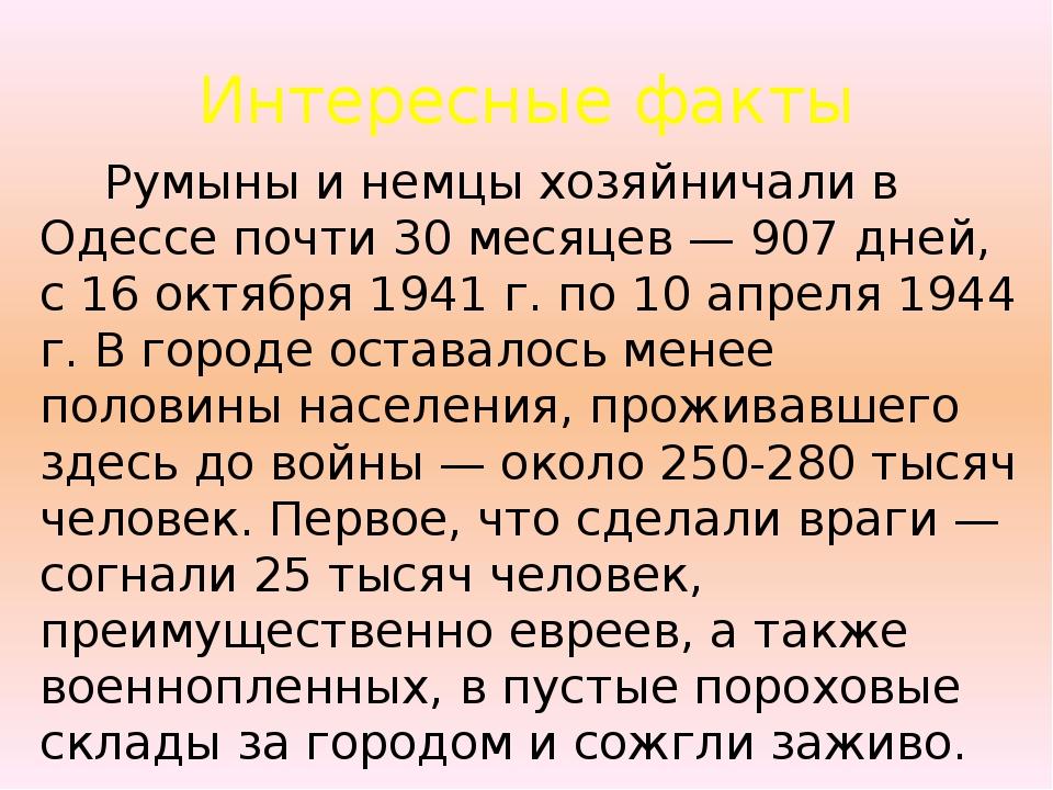 Интересные факты Румыны и немцы хозяйничали в Одессе почти 30 месяцев — 907 д...