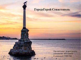 Город-Герой Севастополь Презентация подготовлена учениками 8 Б класса Салымск