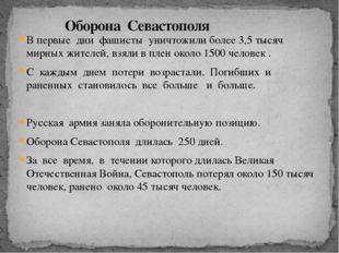 В первые дни фашисты уничтожили более 3,5 тысяч мирных жителей, взяли в плен