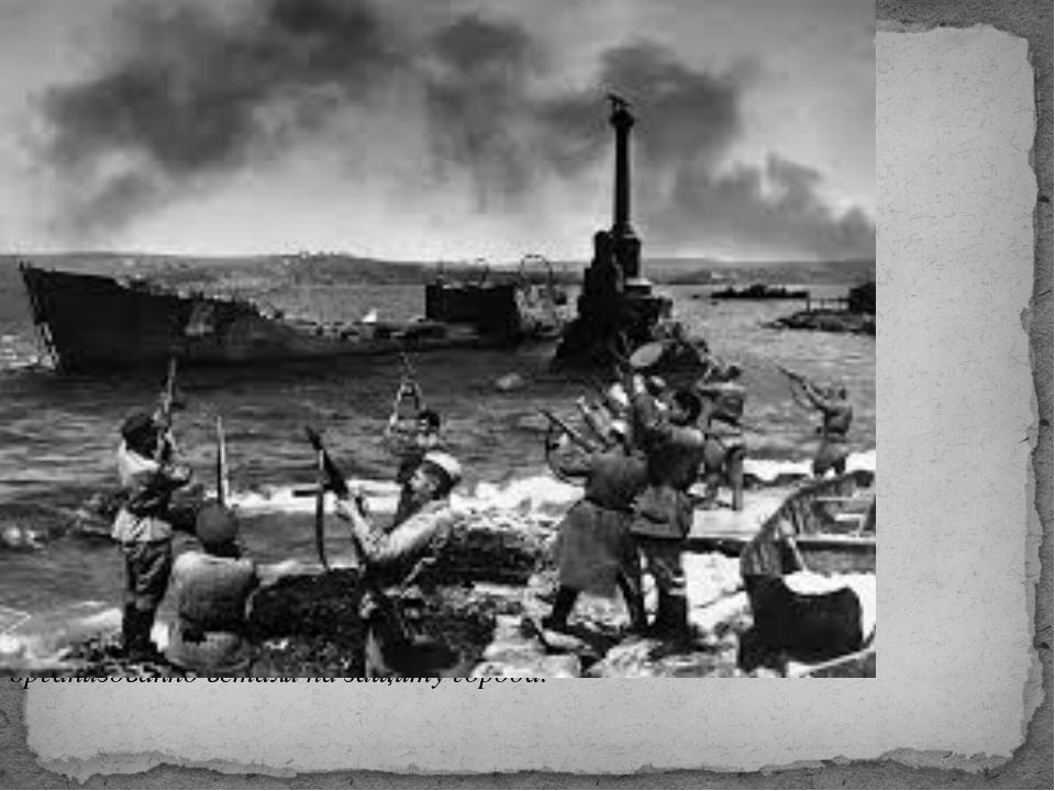Героическая оборона Севастополя 1941-1942 гг. Суровым и тяжелейшим испытание...
