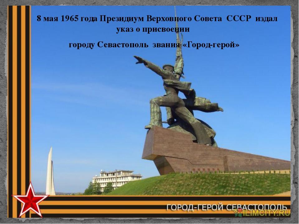8 мая 1965 года Президиум Верховного Совета СССР издал указ о присвоении гор...