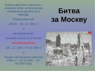Боевые действия советских и немецких войск на московском направлении делится