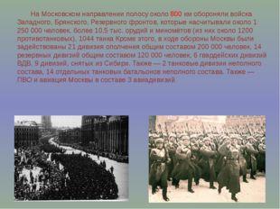 На Московском направлении полосу около 800км обороняли войска Западного, Бр