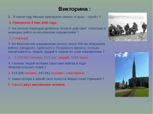 Викторина : В каком году Москве присвоили звание «Город – герой» ? 1. Присвое
