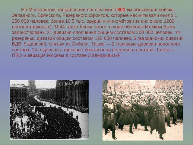 На Московском направлении полосу около 800км обороняли войска Западного, Бр...