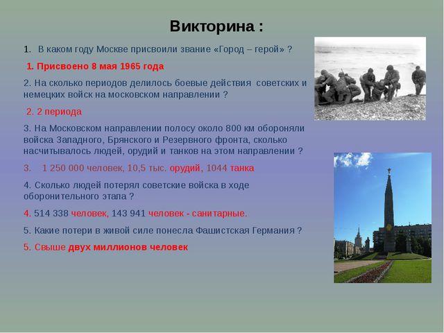 Викторина : В каком году Москве присвоили звание «Город – герой» ? 1. Присвое...
