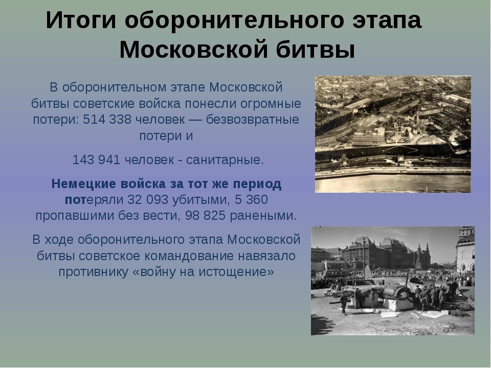 В оборонительном этапе Московской битвы советские войска понесли огромные пот...