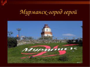 Мурманск-город герой