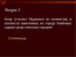 Вопрос 2 Кому уступает Мурманск по количеству и плотности нанесённых по город