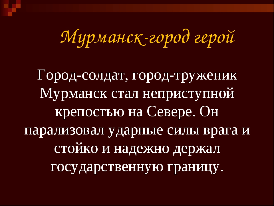 Мурманск-город герой Город-солдат, город-труженик Мурманск стал неприступной...