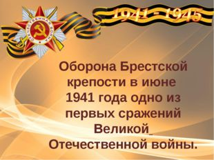 Оборона Брестской крепости в июне 1941 года одно из первых сражений Великой О
