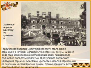 Героическая оборона Брестской крепости стала яркой страницей в истории Велико