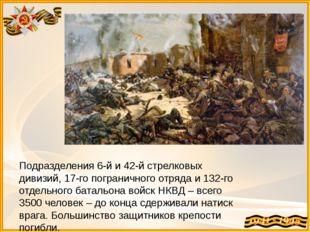 Подразделения 6-й и 42-й стрелковых дивизий, 17-го пограничного отряда и 132-