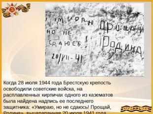 Когда 28 июля 1944 года Брестскую крепость освободили советские войска, на ра