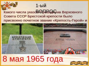Какого числа указом Президиума Верховного Совета СССР Брестской крепости было