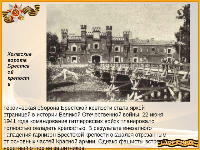 Героическая оборона Брестской крепости стала яркой страницей в истории Велико...