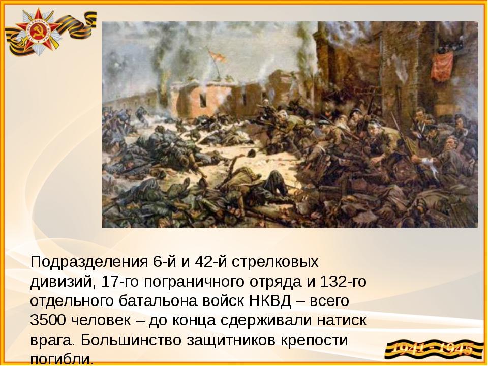 Подразделения 6-й и 42-й стрелковых дивизий, 17-го пограничного отряда и 132-...