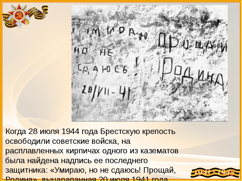 Когда 28 июля 1944 года Брестскую крепость освободили советские войска, на ра...