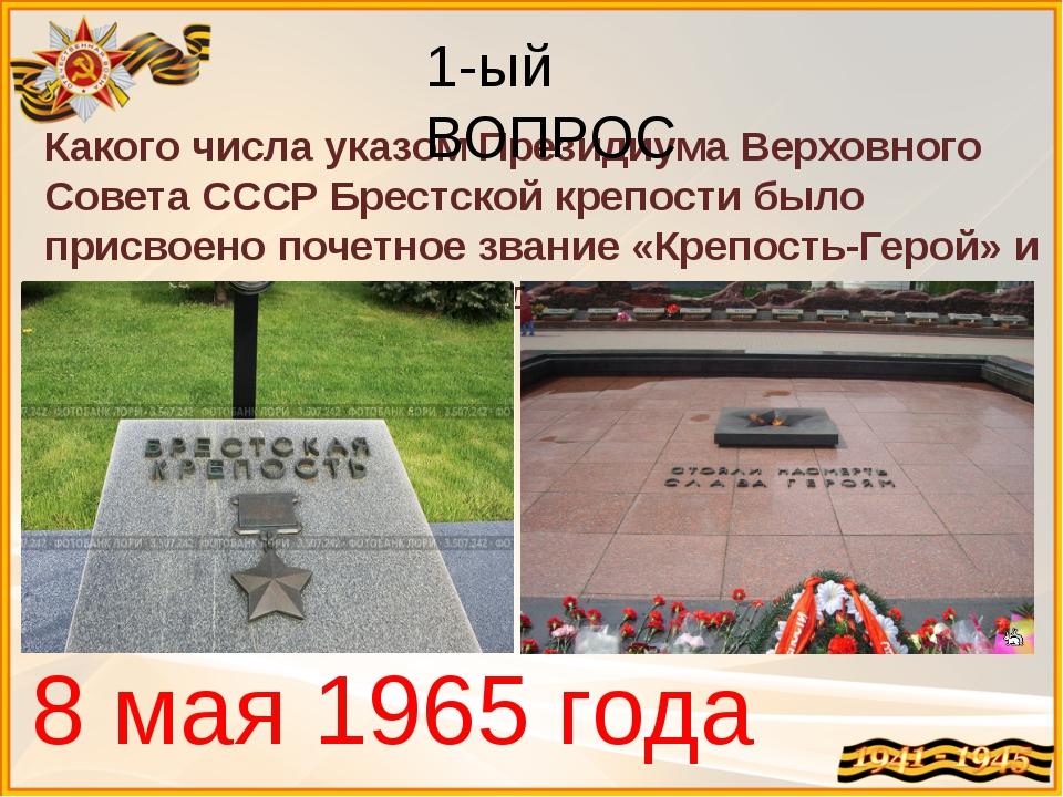 Какого числа указом Президиума Верховного Совета СССР Брестской крепости было...