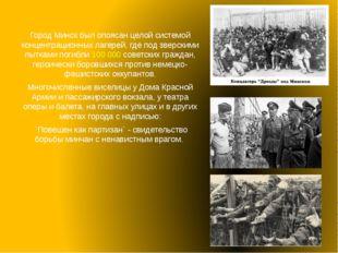Город Минск был опоясан целой системой концентрационных лагерей, где под зве