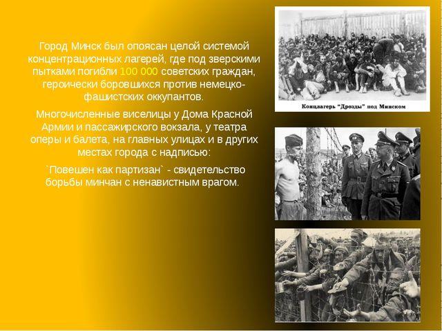 Город Минск был опоясан целой системой концентрационных лагерей, где под зве...