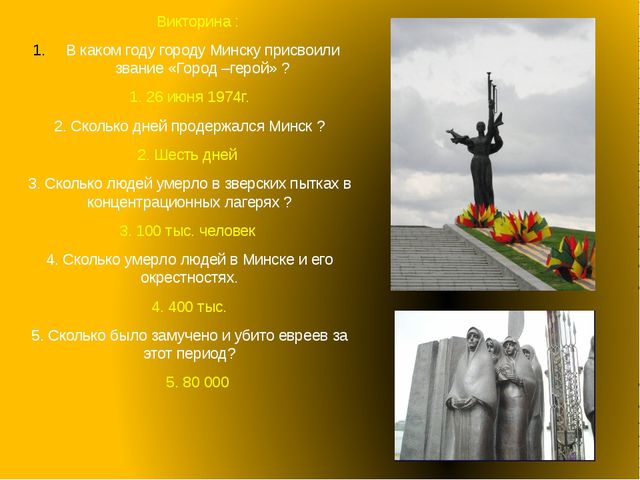 Викторина : В каком году городу Минску присвоили звание «Город –герой» ? 1....