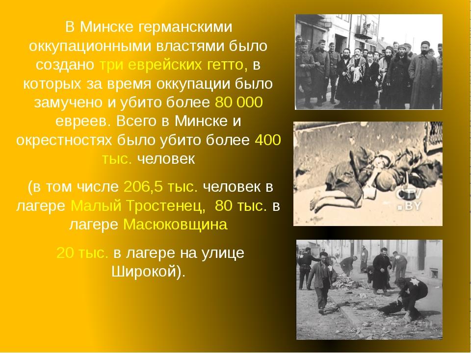 В Минске германскими оккупационными властями было создано триеврейских гетто...