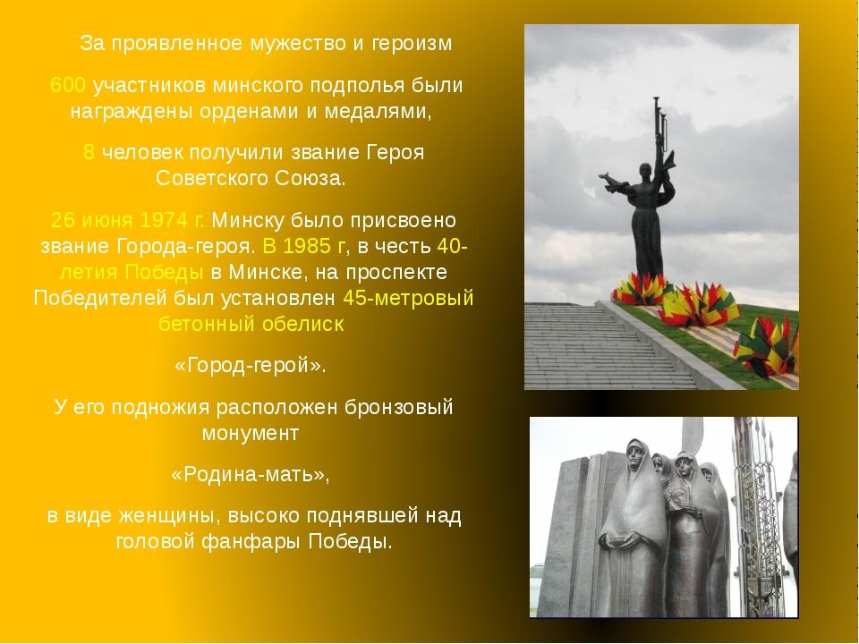 За проявленное мужество и героизм 600 участников минского подполья были нагр...