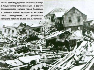 Летом 1900 года ураган полностью стер с лица земли расположенный на берегу Ме