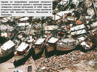 Одним из мощнейших ураганов прошлого столетия считается ураган с женским имен