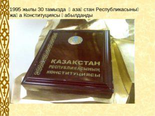 1995 жылы 30 тамызда Қазақстан Республикасының жаңа Конституциясы қабылданды